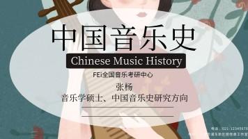 【考研】中国音乐史