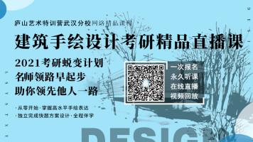 建筑手绘表现精品课程