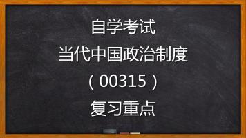 自学考试当代中国政治制度(00315)自考复习重点