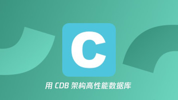 用CDB架构高性能数据库