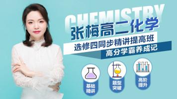 张梅化学 2022高二化学选修四选择性必修1化学反应原理全套配教材