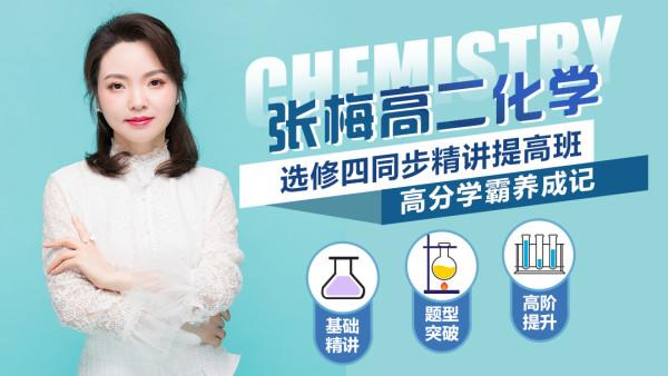 张梅化学2022高二化学选修四选择性必修1化学反应原理配教材+答疑