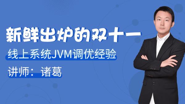 JVM虚拟机底层原理分析与性能优化7.22-助理微信:15388924077