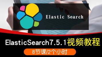 ElasticSearch视频教程 ELK教学 ES7.5.1实战 分布式搜索在线课程