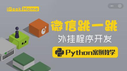 极客营-微信跳一跳python外挂程序开发