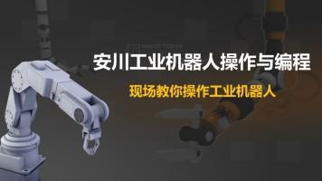 安川机器人视频 安川机器人应用编程 安川工业机器人操作与编程