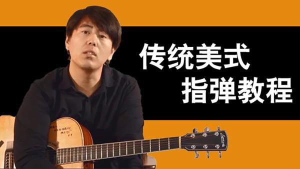 传统美式吉他指弹教程 吉他指弹教学 吉他中级课程 吉他提升