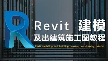 Revit建模及出建筑施工图教程