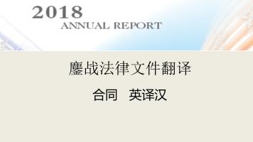 鏖战法律文件翻译合同 英译汉