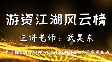 武昊东知识分享课程-游资江湖风云榜