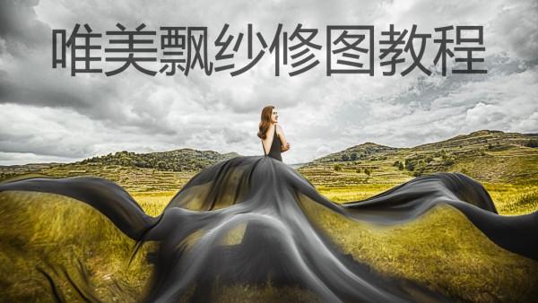 飘纱修图婚纱后期精修教程【知云教育】