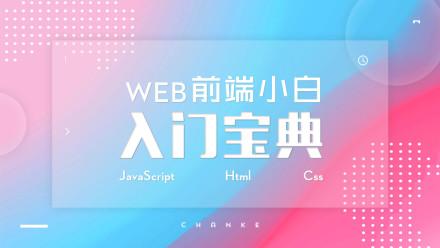 Web前端开发小白入门宝典(HTML/CSS/JavaScript/JS/JQ)[蝉壳学院]
