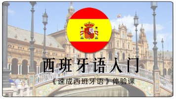 【录播】速成西班牙语同步教材入门体验课程-看见西语就会读