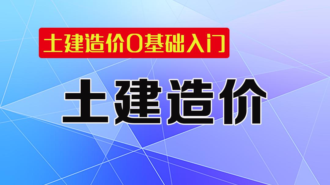 精讲:【土建预算0基础入门】建筑识图