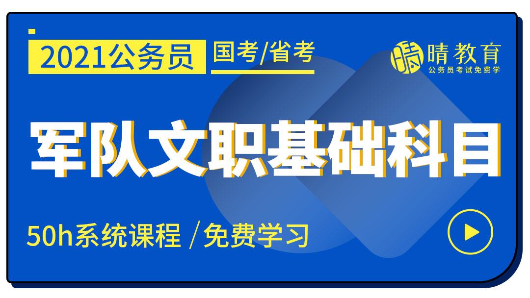 军队文职-公共基础科目【晴教育公考】适用2021公务员省考
