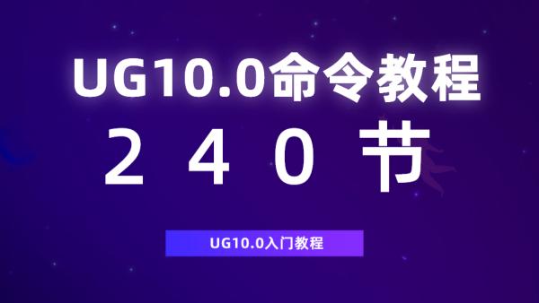 UG10.0入门教程