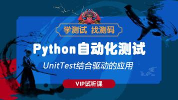 【测码学院】Python自动化测试之UnitTest软件测试框架