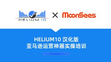 Helium 10 汉化版亚马逊运营神器实操培训
