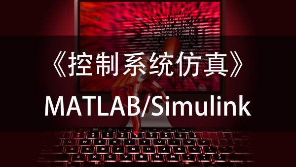 《matlab控制系统仿真》