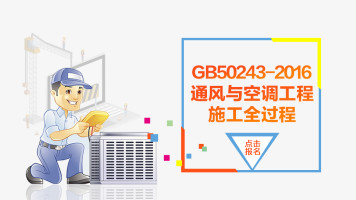 GB50243-2016通风与空调工程施工全过程