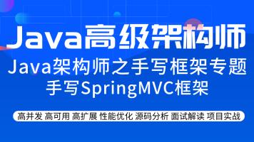 Java架构师之手写框架专题手写SpringMVC框架