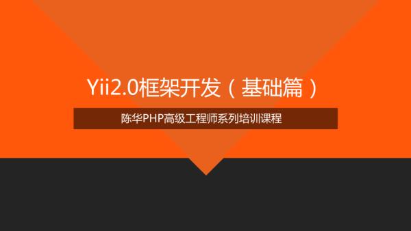 Yii2.0框架开发(基础篇) 22课时 陈华老师PHP高端框架系列教程