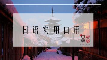 日语实用口语
