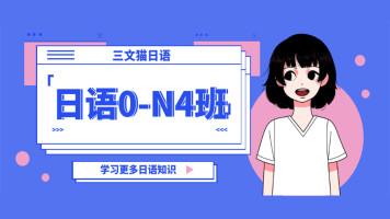 日语零基础-N4班录播【三文猫日语】