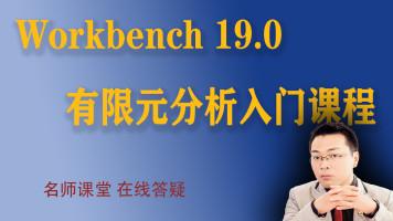 ANSYS Workbench19.0 有限元分析 入门专用课程