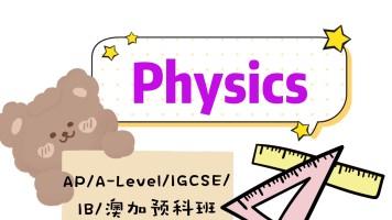 Physics物理/ig/IB/澳加大学预科高中课程