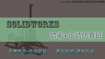 SolidWorks动画+运动仿真班