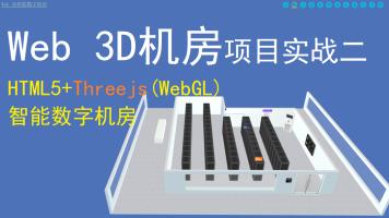 Web 3D机房,智能数字机房HTML5+Threejs(WebGL) 项目实战二