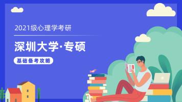 深圳大学心理学专硕-【2021级基础备考攻略(含初试考情)】