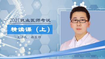 2021年执业医师贺银成教材精读课(上)