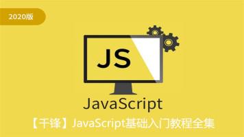 【千锋】2020版JavaScript基础入门教程全集(强烈推荐)