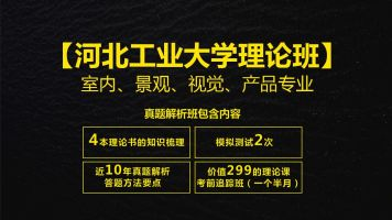 河北工业大学理论课程(录播)
