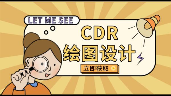 【面授VIP】CDR(吴老师)
