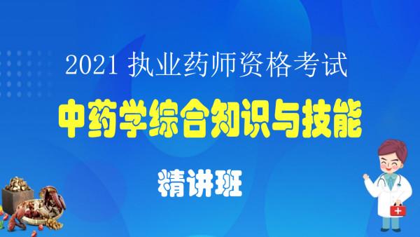 执业药师【中药学综合知识与技能】精讲班