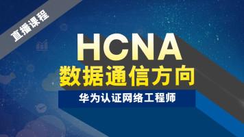 华为认证HCNA-RS直播课