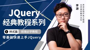 jQuery经典教程系列(一)样式篇