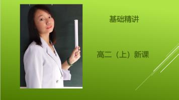 基础精讲   高二(上)新课