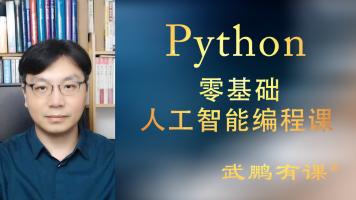 Python零基础人工智能编程课
