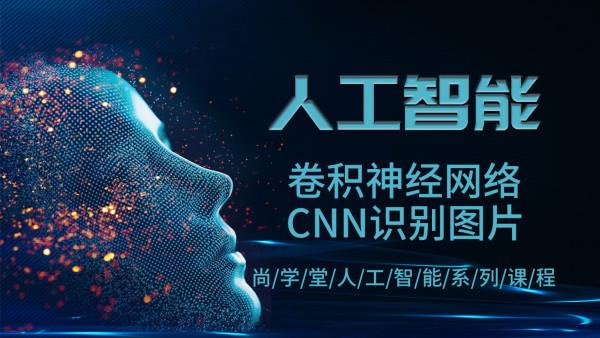 AI人工智能|人工智能之卷积神经网络、CNN识别图片【尚学堂】