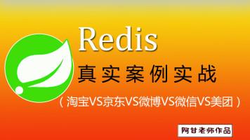 Redis与SpringBoot一线互联网实战④