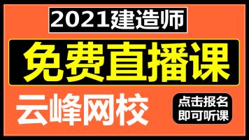 云峰2021二建机电二建市政二建建筑二级建造师实务法规管理一建