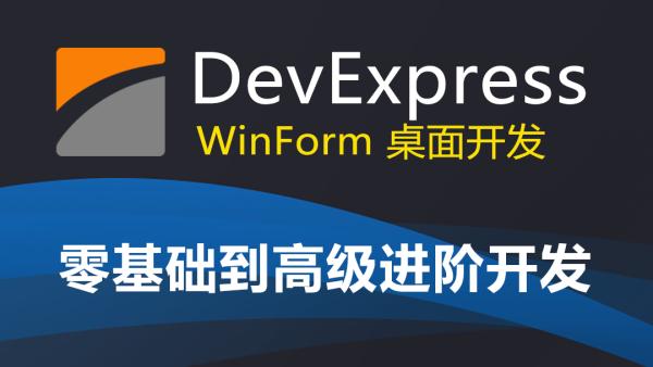 DevExpress WinForm 零基础到高级开发