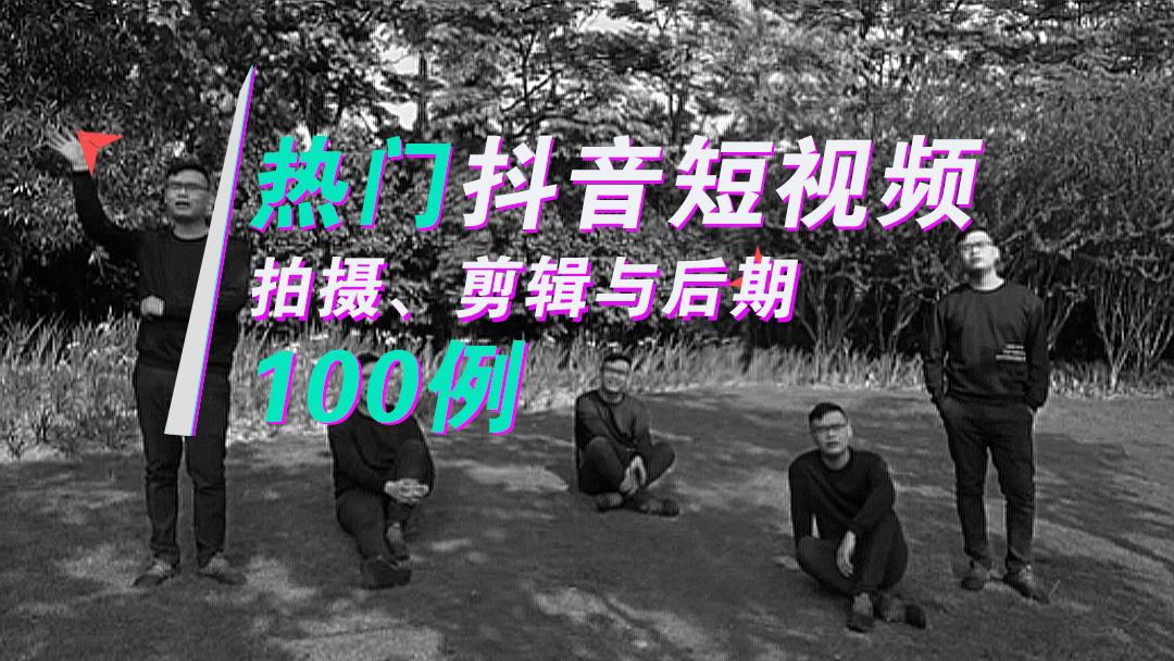 热门抖音短视频制作100课堂