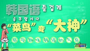 格宇韩语趣味学