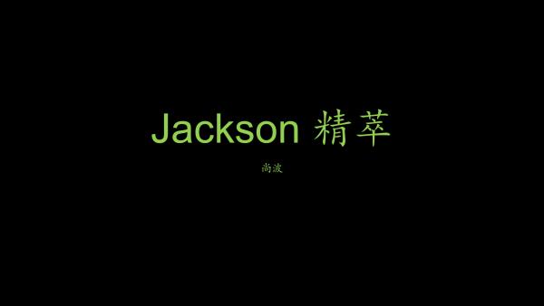 Jackson 精萃