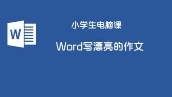 小学生用WORD写作文